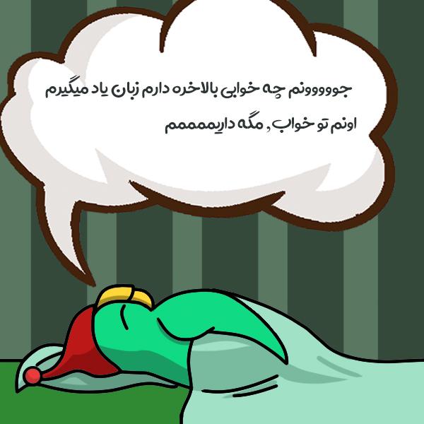 زبان انگلیسی در خواب