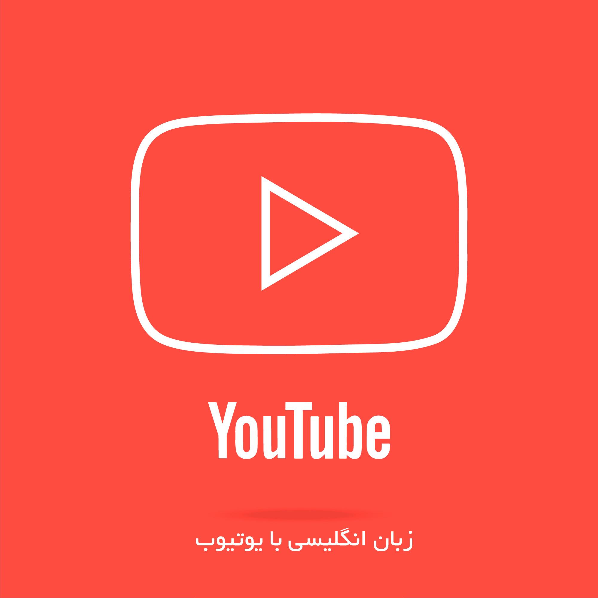 آموزش انگلیسی بوسیله یوتیوب